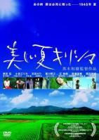 映画「美しい夏キリシマ」