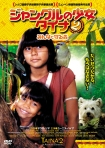 ジャングルの少女 タイナ2