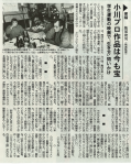 Mainichi_Shimbun